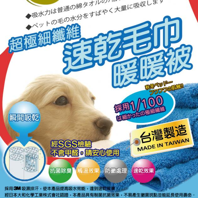 Pet Drying Towel 2